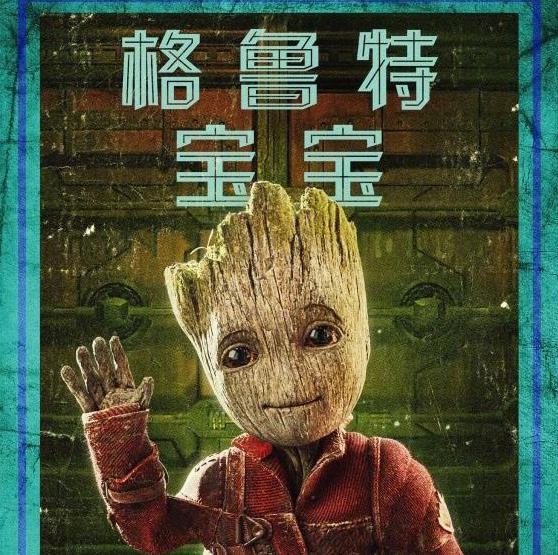 【乐园网3d打印】漫威银河护卫队2周边小树人格鲁特宝宝手办摆件